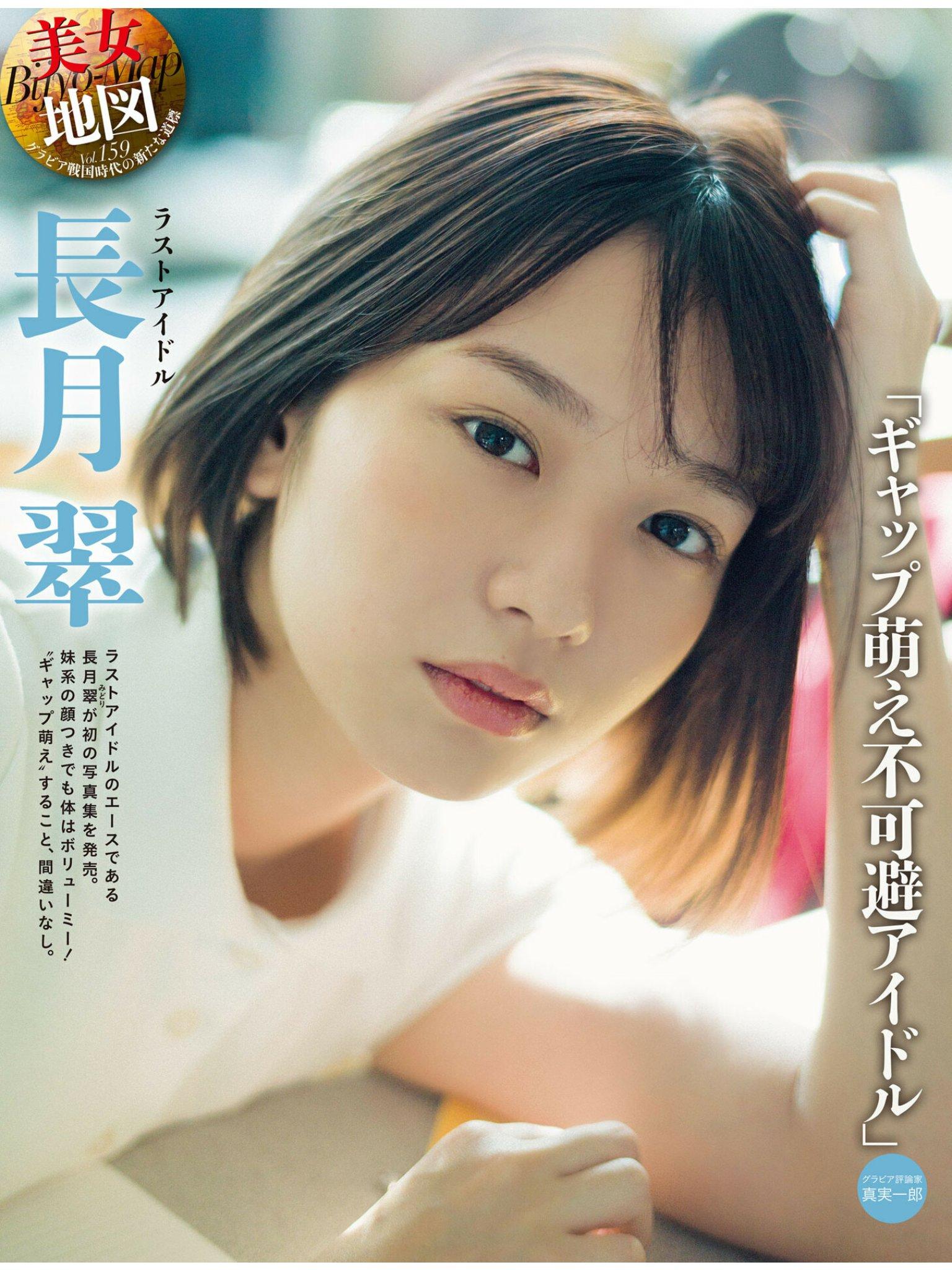 長月翠1st写真集「意外性」水着(ラストアイドル)